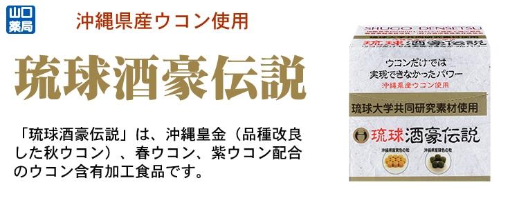 琉球酒豪伝説 画像