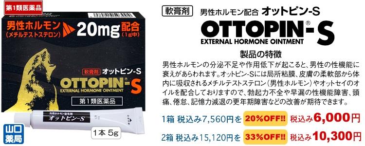 オットピン-S 効能・効果のまとめ 画像
