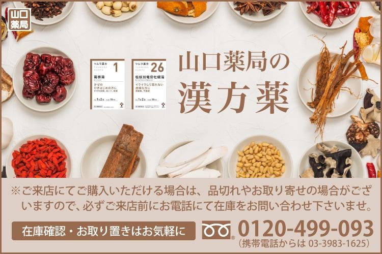 山口薬局の漢方薬 画像