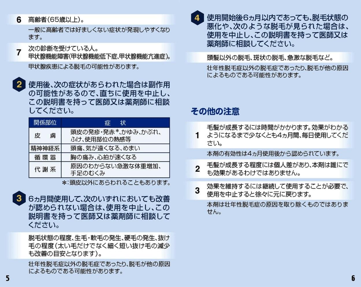 商品添付文書4