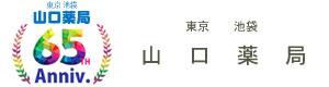 東京・池袋で昭和28年創業の老舗薬局【山口薬局 本店】