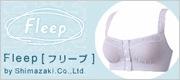 フリープ・Fleep・日本アトピー協会推薦生地使用・肌着・下着
