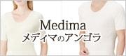 メディマ・高品質なシルク&コットンインナー・アンゴラ