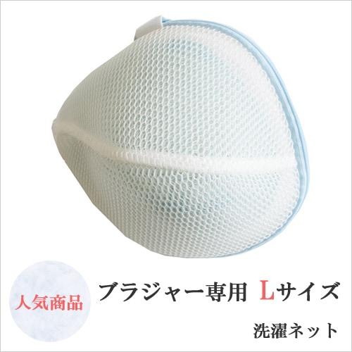 ブラジャー専用洗濯ネット・マシマロ・大きいサイズ