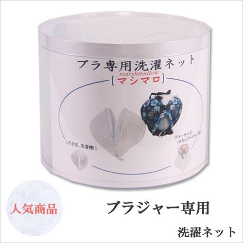 ブラジャー専用洗濯ネット・マシマロ