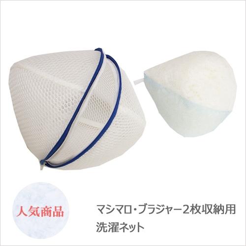 ブラジャー専用洗濯ネット・マシマロ(2枚収納用)