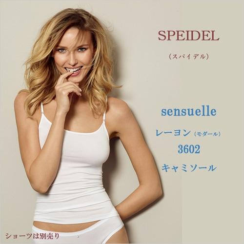 スパイデル3602・キャミソール