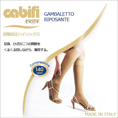 cabifi イタリア製 段階着圧ハイソックス