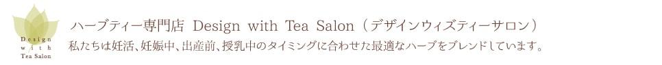 design with tea salon