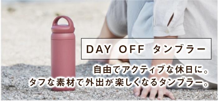 DAY OFFタンブラー