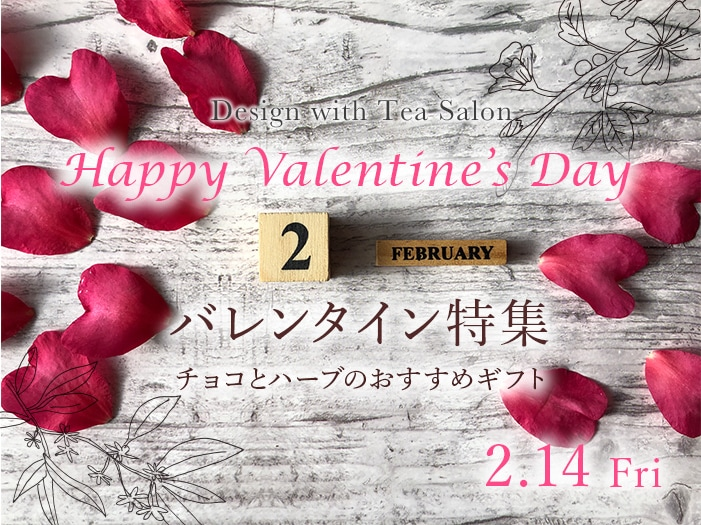 バレンタイン特集2020