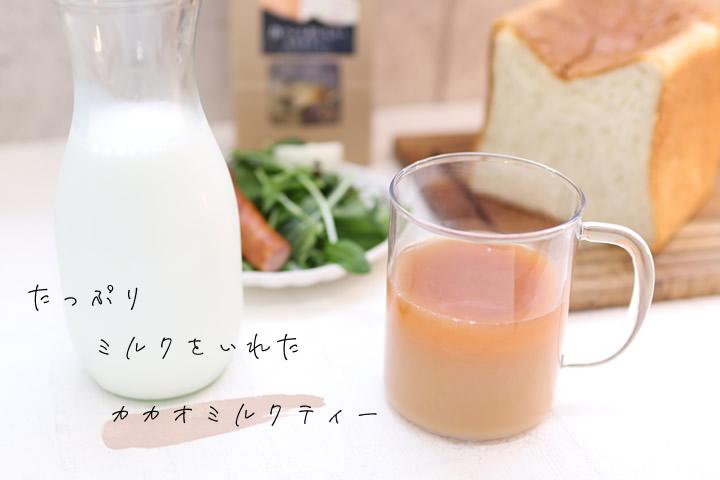 たっぷりミルクを入れたカカオミルクティー