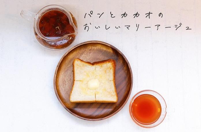 パンとカカオのおいしいマリアージュ