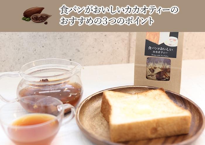 食パンがおいしいカカオティーおすすめの3つのポイント