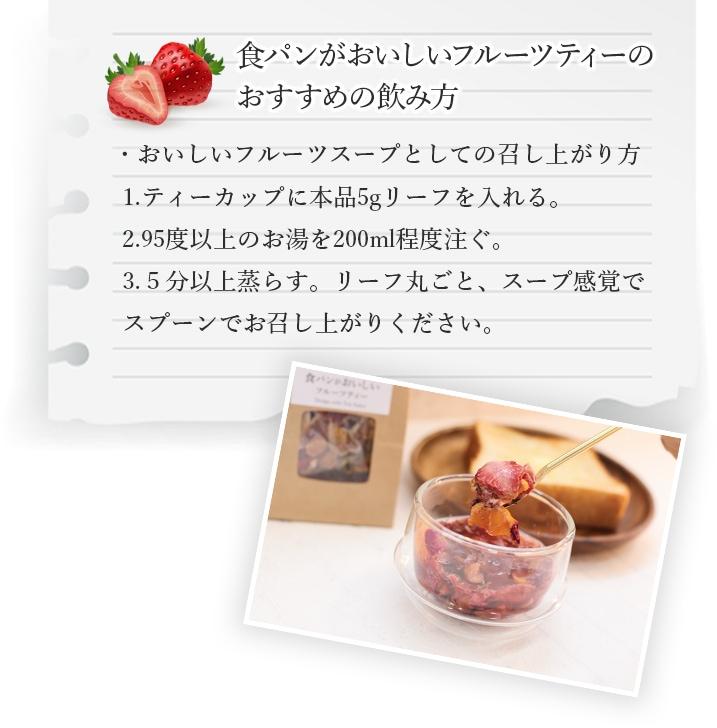 食パンがおいしいフルーツティーレシピ