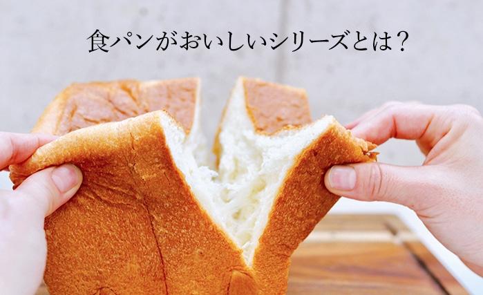 食パンがおいしいシリーズとは?