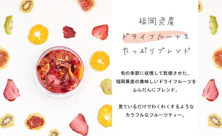 福岡県産ドライフルーツをたっぷりブレンド