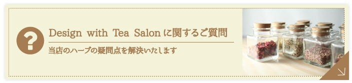 Design with Tea Salonに関するご質問