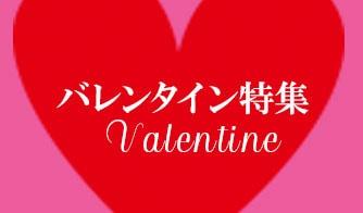 バレンタイン特集特集