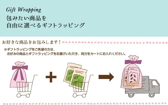 包みたい商品を自由に選べるギフトラッピング