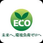 ECO 未来へ、環境不可ゼロへ