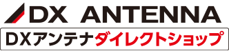 DXアンテナダイレクトショップロゴ