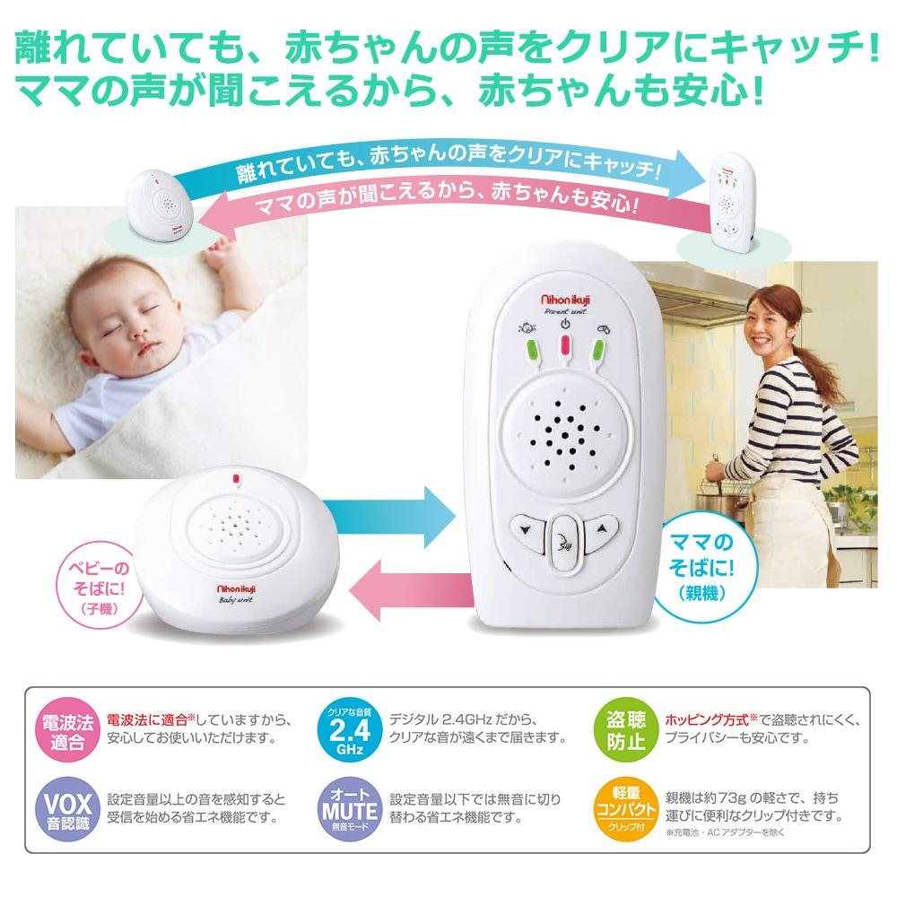 日本育児 デジタル2wayスマートベビーモニター2