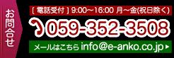 電話受付 9:00〜16:00 月〜金(祝日除く) 059-352-3508 メールはこちら info@e-anko.co.jp