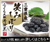 三重県産 笑みしぼり ふっくら大粒 黒豆しぼり 詳しくはこちら