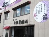 製造直売のこだわりの餡子と、和菓子材料販売のあんこの内藤 店舗外観