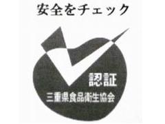 社団法人三重県食品衛生協会 衛生管理認証マーク
