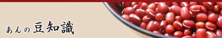 あんの豆知識|あんこの内藤は、こだわりのあんこをはじめとした和菓子材料の専門店です。和菓子材料の通販も行っております
