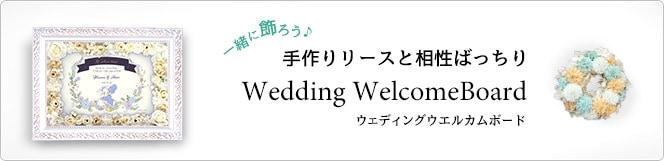 手作りリースと相性ばっちり Wedding Welcomeboard ウエディングウエルカムボード