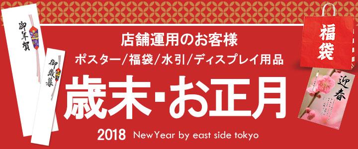 ポスター・福袋・水引・ディスプレイ用品2018歳末・お正月特集
