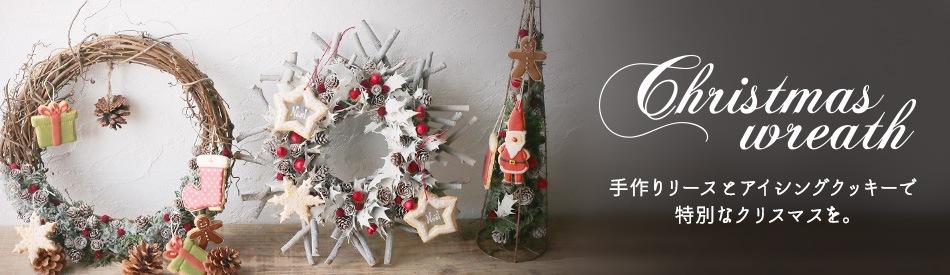 手作りクリスマスリース