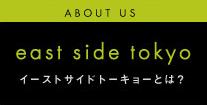 east side tokyo イーストサイドトーキョーとは