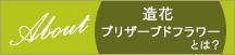 造花・プリザーブドフラワーとは