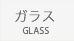 グラスの花器