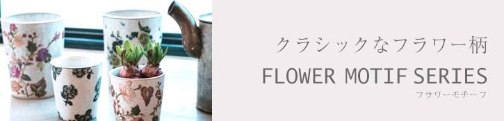 フラワーモチーフ