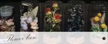 フラワーベース・花器