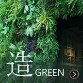 造花グリーン