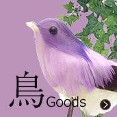 鳥Goods
