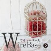 WireBaseワイヤーベース