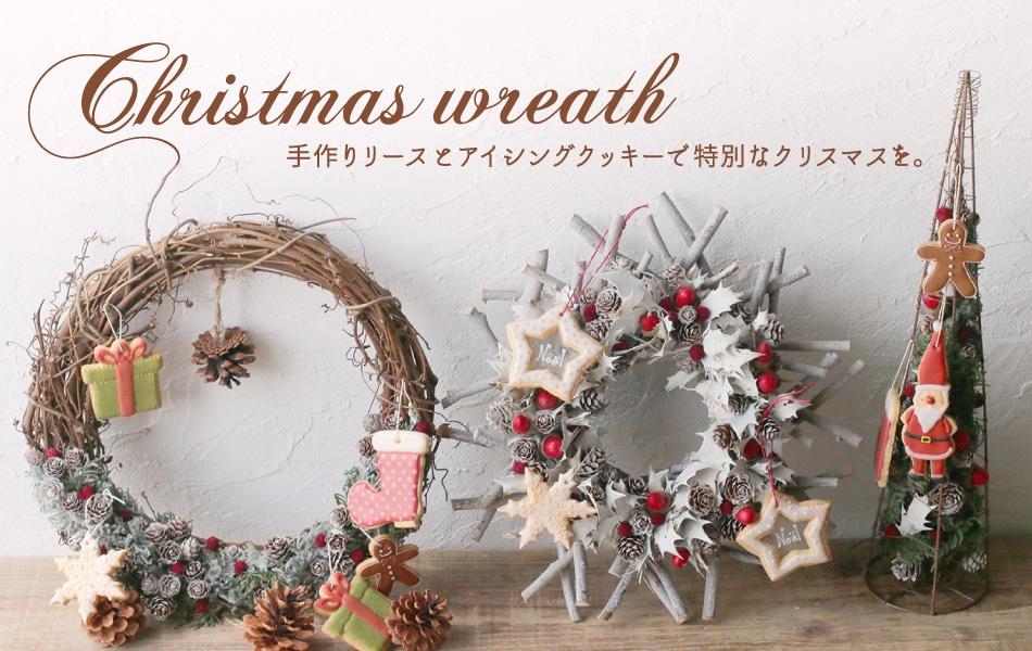 手作りリースとアイシングクッキーで特別なクリスマスを
