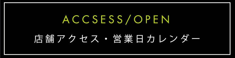 店舗アクセス・営業日カレンダー