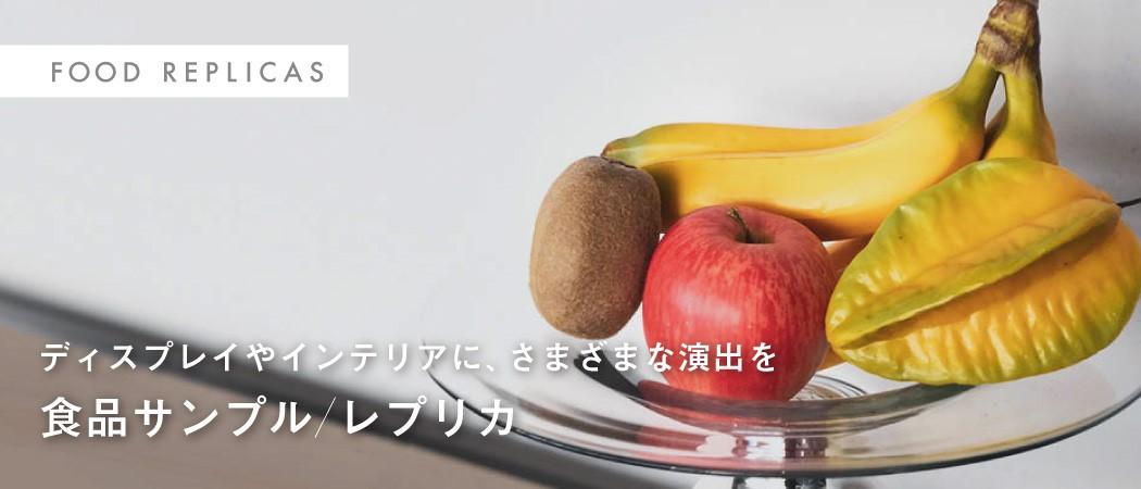 食品サンプル/レプリカ 一覧
