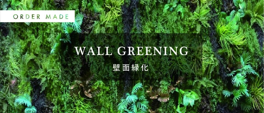オーダーメイド:壁面緑化
