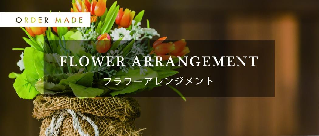 オーダーメイド:祝花