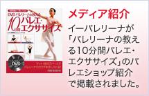 メディア紹介・イーバレリーナが「バレリーナの教える10分間バレエ・エクササイズ」のバレエショップ紹介で掲載されました。