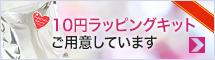 10円ラッピングキットをご用意しています。